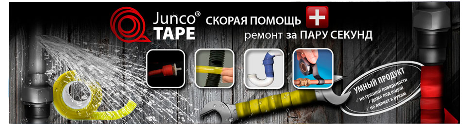 Junco_Tape